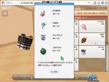 kamigakuretaokurimono11.JPG