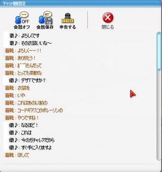 oneesanntoissyo12.JPG